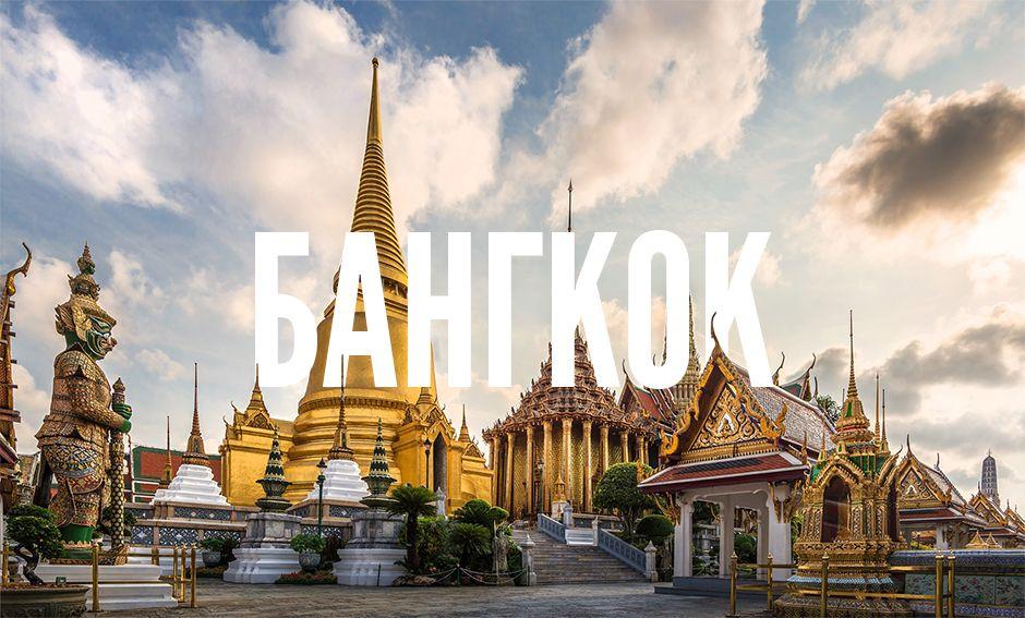 Бангкок достопримечательности. Куда пойти в Бангкоке